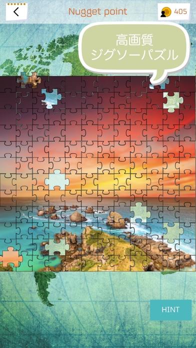 ジグソーパズル - 息を呑むほどに美しい世... screenshot1