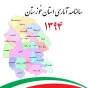 سالنامه آماری خوزستان