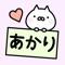 download AKARI Stickers