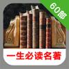 一生必读的60部名著 -全本经典文学作品阅读