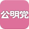 公明党 - 公明アプリ アートワーク