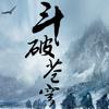 斗破苍穹-天蚕土豆小说集 Wiki