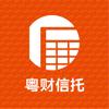 粤财信托 Wiki