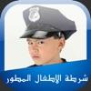 شرطة الأطفال المطور