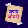 350+ Judai Shayari In Hindi -Aashiq Pyar Love Udas