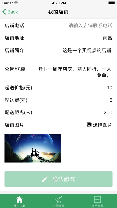 掌尚食堂 screenshot 3