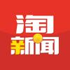 淘新闻(专业版) - 推荐热点新闻资讯、娱乐视频