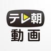 テレ朝動画プレイヤー