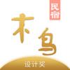 木鸟民宿——家庭旅馆、日短租房、公寓