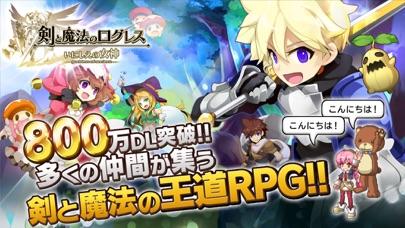 剣と魔法のログレス いにしえの女神-オンラインRPGスクリーンショット