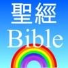 聖經行事曆(聖經金句地圖)