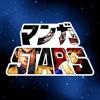 マンガSTARS - 人気マンガが全巻読める漫画アプリ