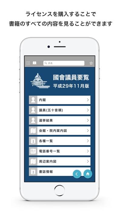 国会議員要覧 平成29年11月版 screenshot 1