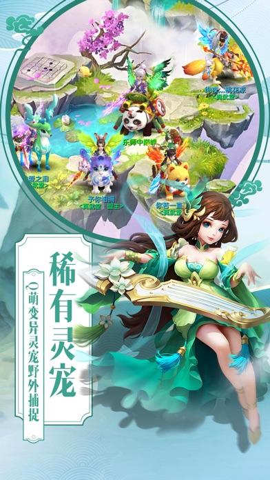 诛仙梦幻-国风浪漫回合游戏