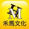 禾馬文化e書城