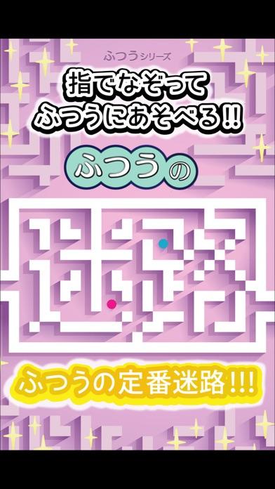 ふつうの迷路-人気のパズルゲーム!のスクリーンショット1