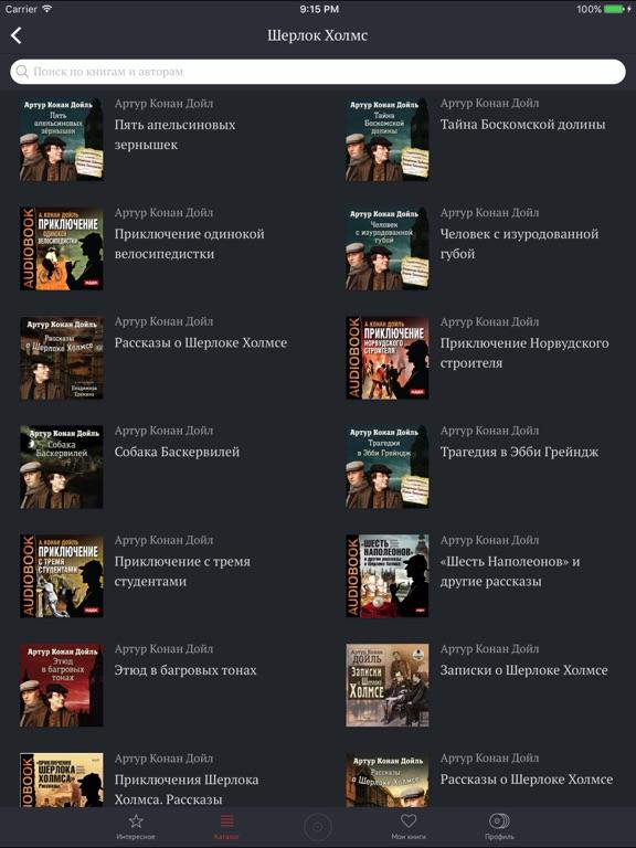 Аудиокниги хиты 2018 Скриншоты8