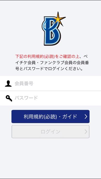 BAYSTARS アプリスクリーンショット