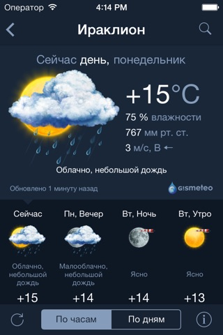 Gismeteo lite screenshot 1