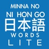 大家學日語單字 Lite