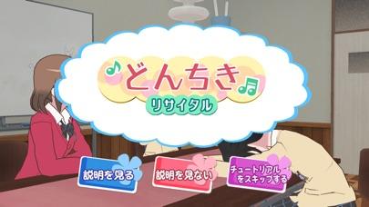 てさぐれ!ゲームもの screenshot1