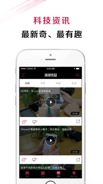 二手手机-换换优品二手手机网:在 App Store 上