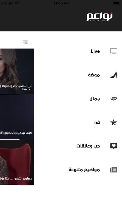 Nawa3emلقطة شاشة3