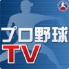 プロ野球TV リアルタイム野球中継(巨人・阪神・広島等) &速報中