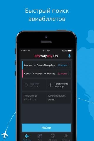 Anywayanyday – flights, hotels screenshot 1