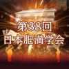 第38回日本肥満学会