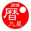 九星 時間暦(2018年版)