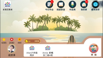 download 新奥尼教育 appstore review