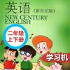 ruite li - 小学英语上外新世纪版二年级上下册  artwork
