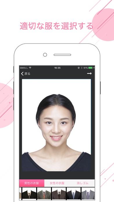392x696bb 2017年9月22日iPhone/iPadアプリセール 証明写真クリエイターアプリ「証明写真メーカー」が無料!