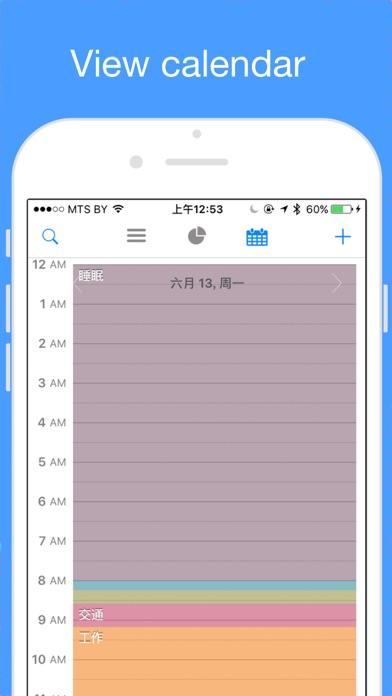 【每日一记】时间记录器2