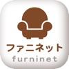 おしゃれなインテリア家具や快適家具の通販「ファニネット」