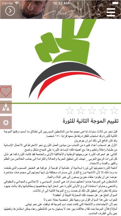 الدكتور عبد الكريم بكارلقطة شاشة5