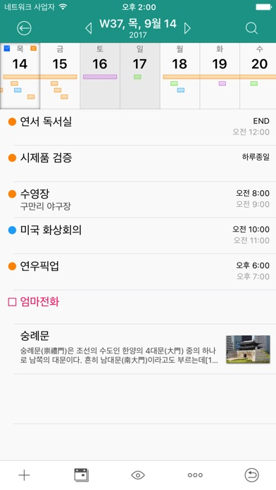 어썸 캘린더 - 일정관리/체크리스트/노트패드/날씨 앱스토어 스크린샷
