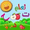 براعم اسماء الفواكه والخضروات
