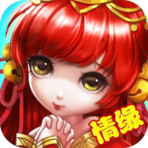 三国情缘-3D三国梦幻卡牌手游