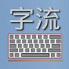 River Keyboard - Chinese IMEs