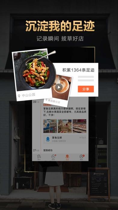 大众点评-黑珍珠餐厅指南发布 Скриншоты4