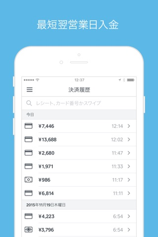 Square Point of Sale (POS) screenshot 2