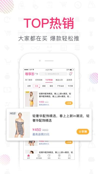 download 唯享客- 正品折扣特价,下单购物返利100% apps 3