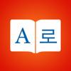 Korean Dictionary - English Korean Translator