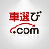 fabrica communications Co., LTD. - 車選び.com - 中古車検索アプリ アートワーク