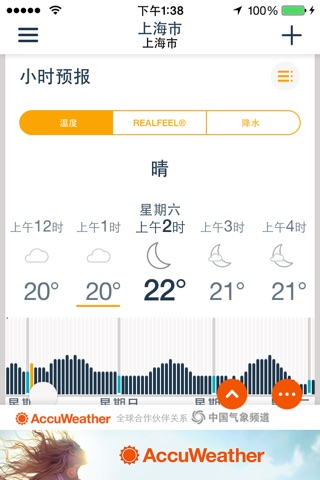 AccuWeather: Weather Tracker screenshot 3