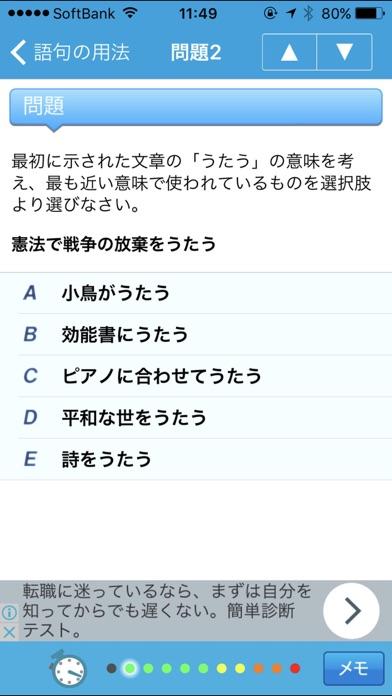 SPI言語Lite 【Study Pro】 screenshot1