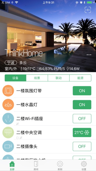 download ThinkHome智能家居 apps 0