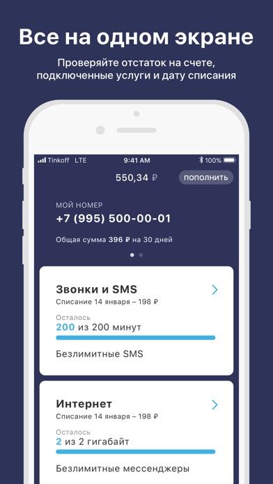 Tinkoff Mobile — новый мобильный оператор